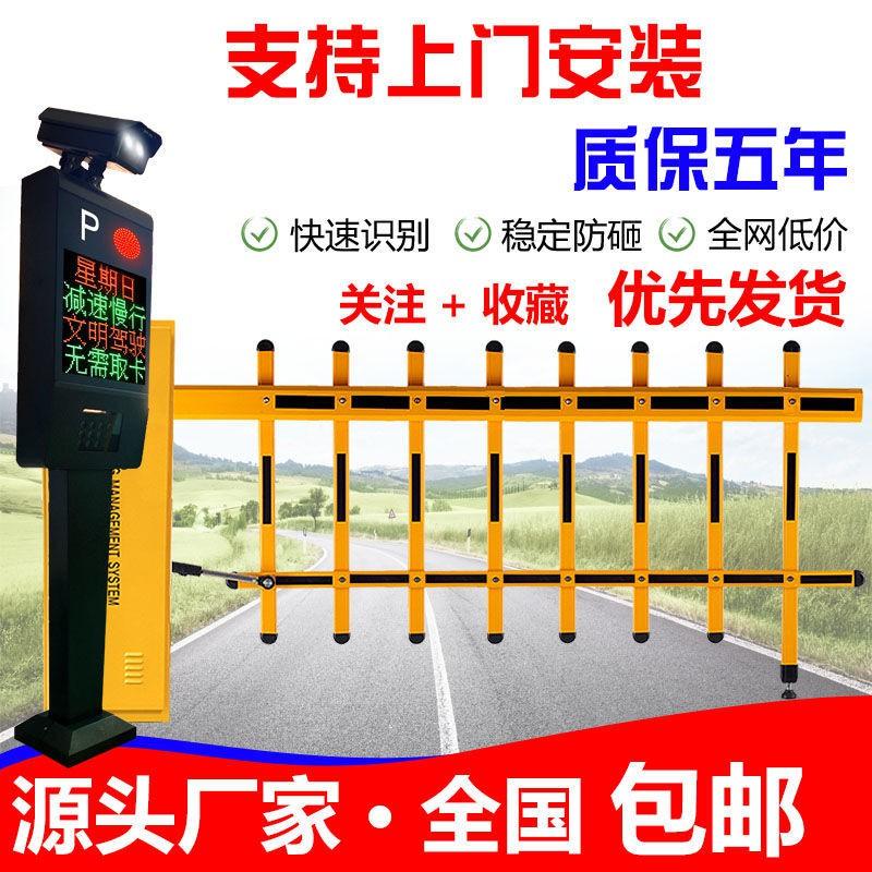 【停車桿】小區電動道閘機停車場道閘高清車牌識別系統工地直桿柵欄桿升降桿