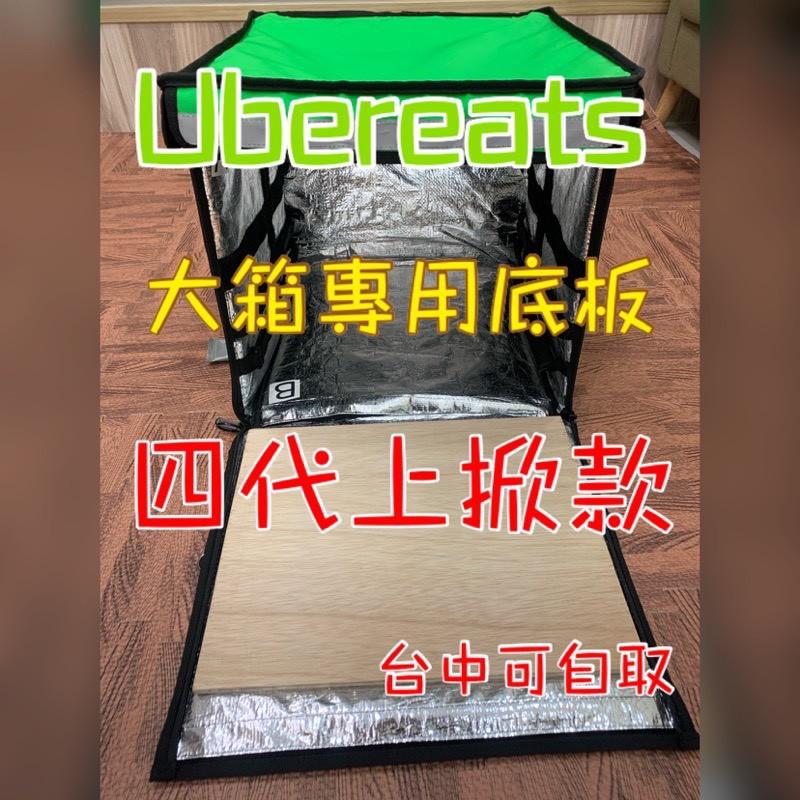 現貨供應當天寄 Ubereats二代 四代 五代 專用底板
