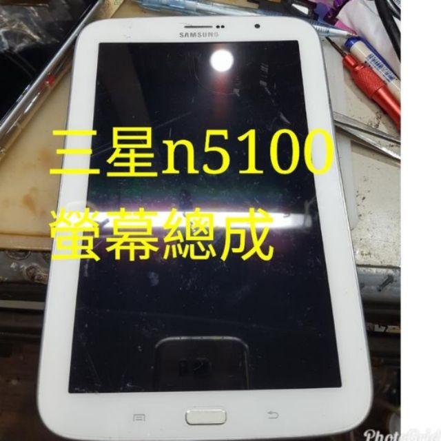 (三重長榮)三星 Samsung Galaxy Note 8.0 GT-N5110 N5100 平板觸控液晶螢幕總成