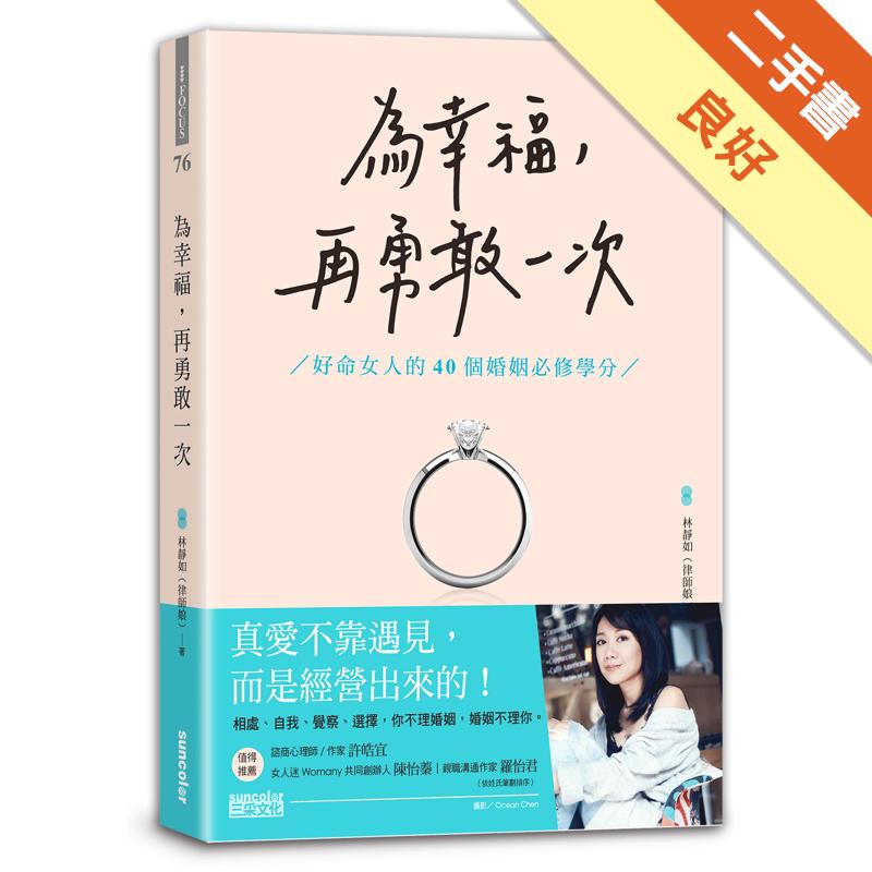 為幸福,再勇敢一次:好命女人的40個婚姻必修學分[二手書_良好]5696