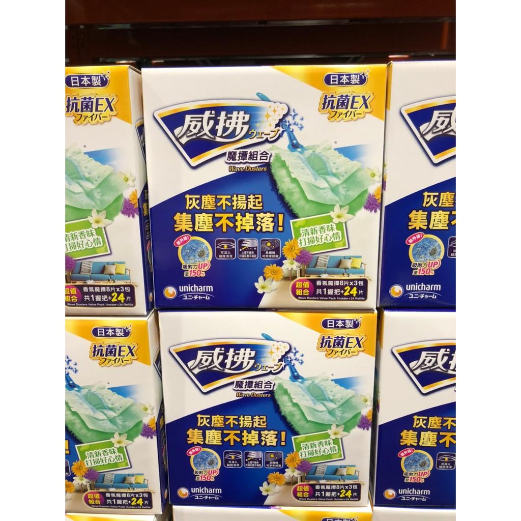 (現貨 滿額免運) COSTCO 好市多威拂 魔撢 補充包 日本製 除塵紙 清潔用品 除塵 除塵撢
