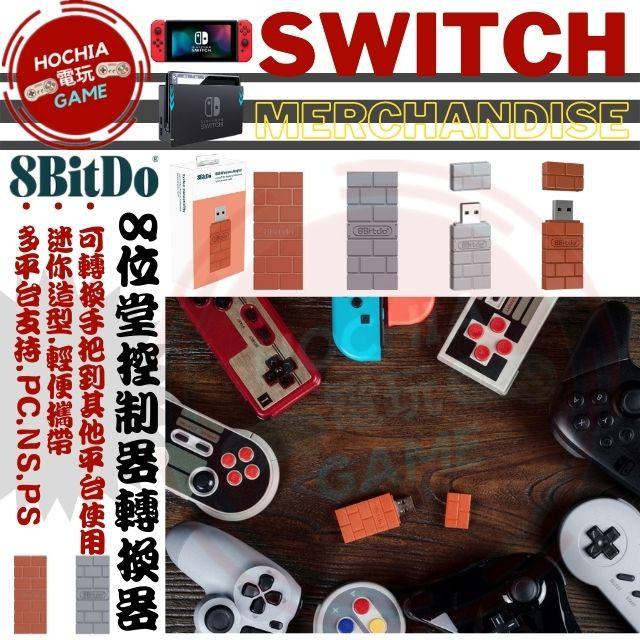 【hochia電玩】8BitDo八位堂三代轉接器手把轉接器 可轉PS5控制器轉接 轉接 switch手把