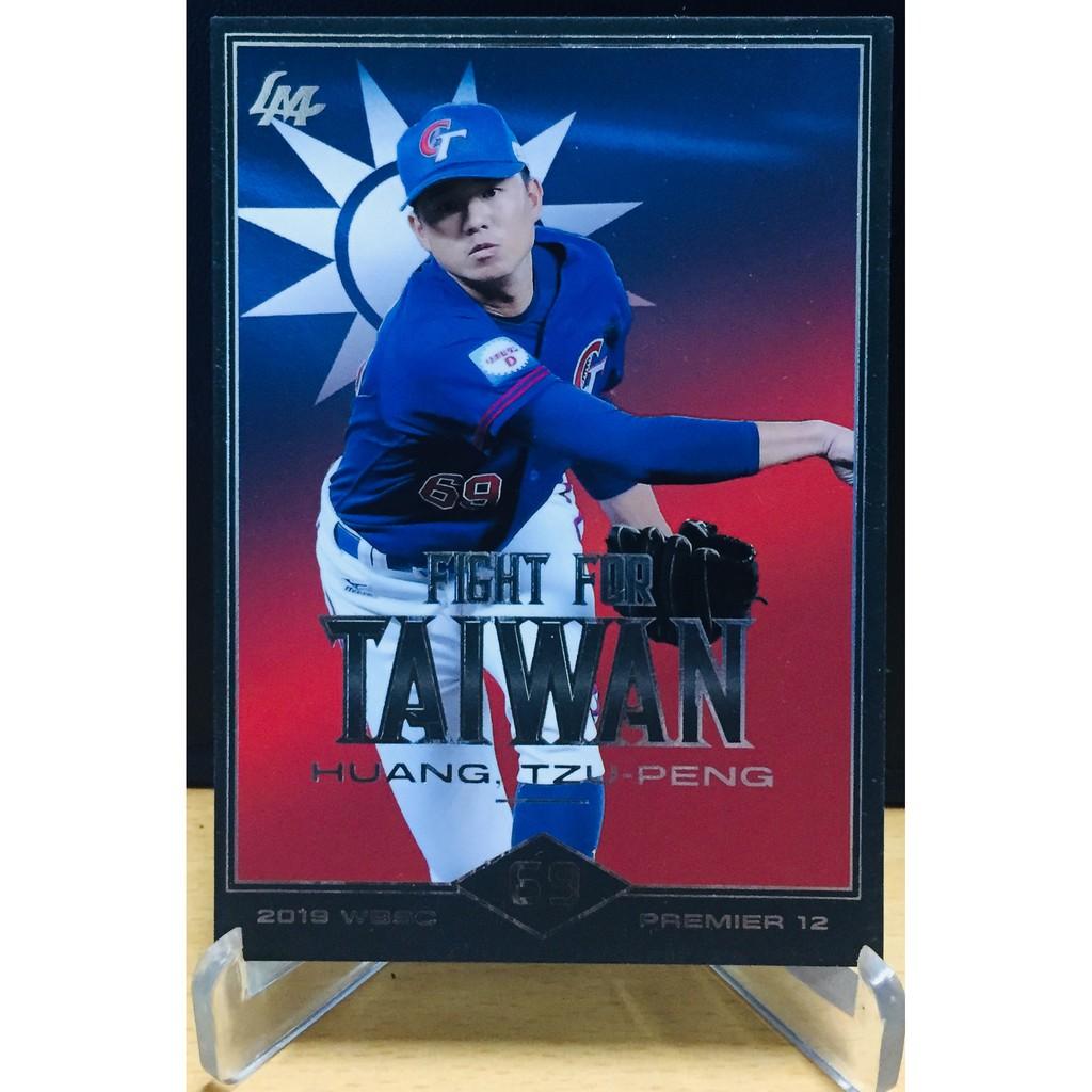 黃子鵬 2019 中華職棒30年 Fight For Taiwan 12強 國旗 球員卡 特卡 FFT11