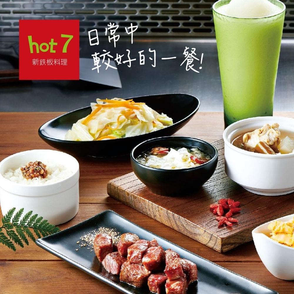 王品集團 hot 7 新鐵板料理 餐券