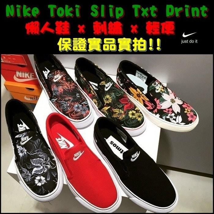 951d2008231d  現貨 全新正品 實拍 特價  Nike Toki Slip Txt Print 懶人鞋x 刺繡x 輕便x 素面