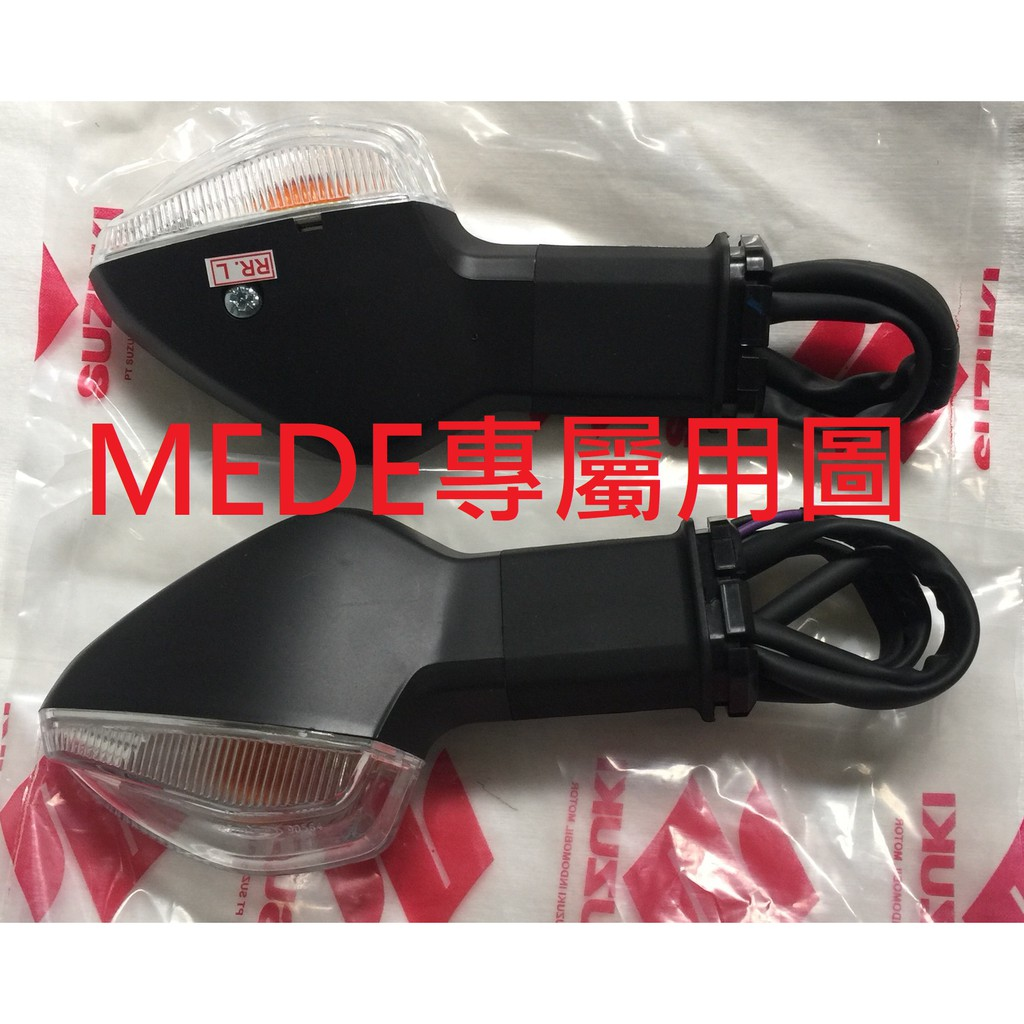 ~MEDE~ 鈴木 小阿魯 SUZUKI 原廠料 GSX R150 S150 方向燈 35602-34J22-000