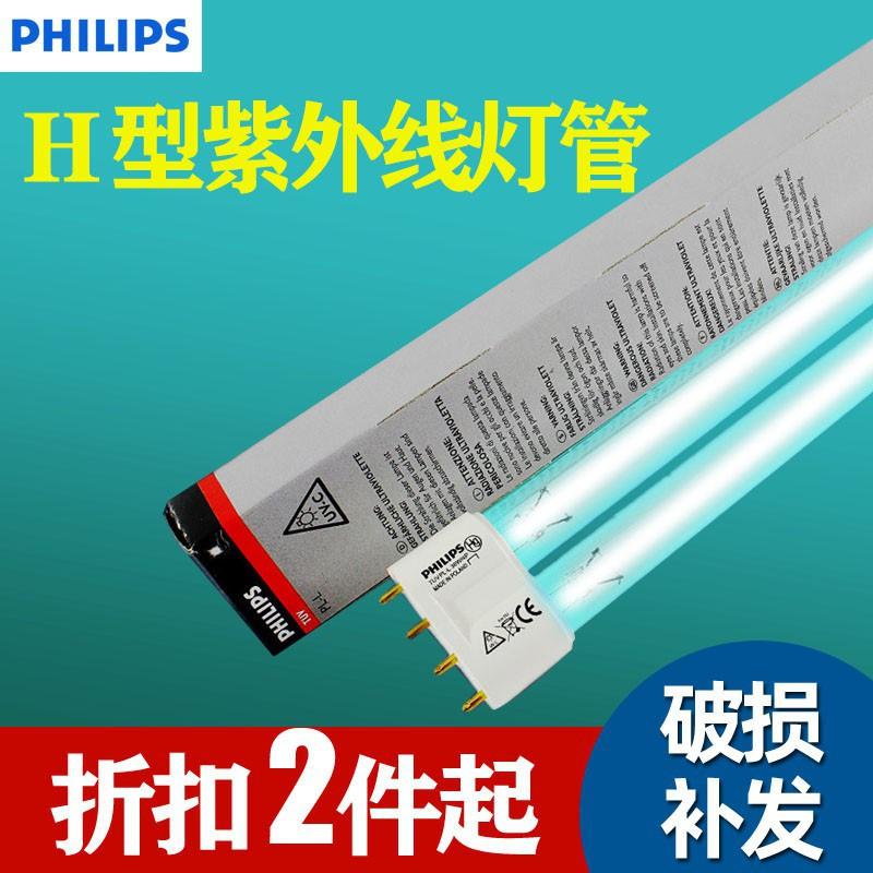 飛利浦紫外線殺菌燈管TUV PL-L 18W 36W 55W 60W 95W H管4針