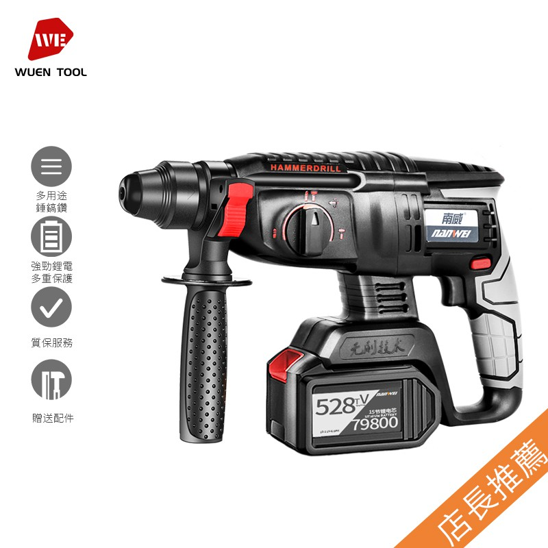 【伍恩機械】贈送角磨機 458TV 多功能電錘 工業電鑽 電鎬 充電電鑽 可鑽牆電鑽可鑽水泥電鑽