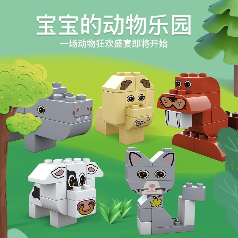新春特惠奧樂多 5008DIY動物世界寶寶動物樂園百變動物益智積木玩具贈品
