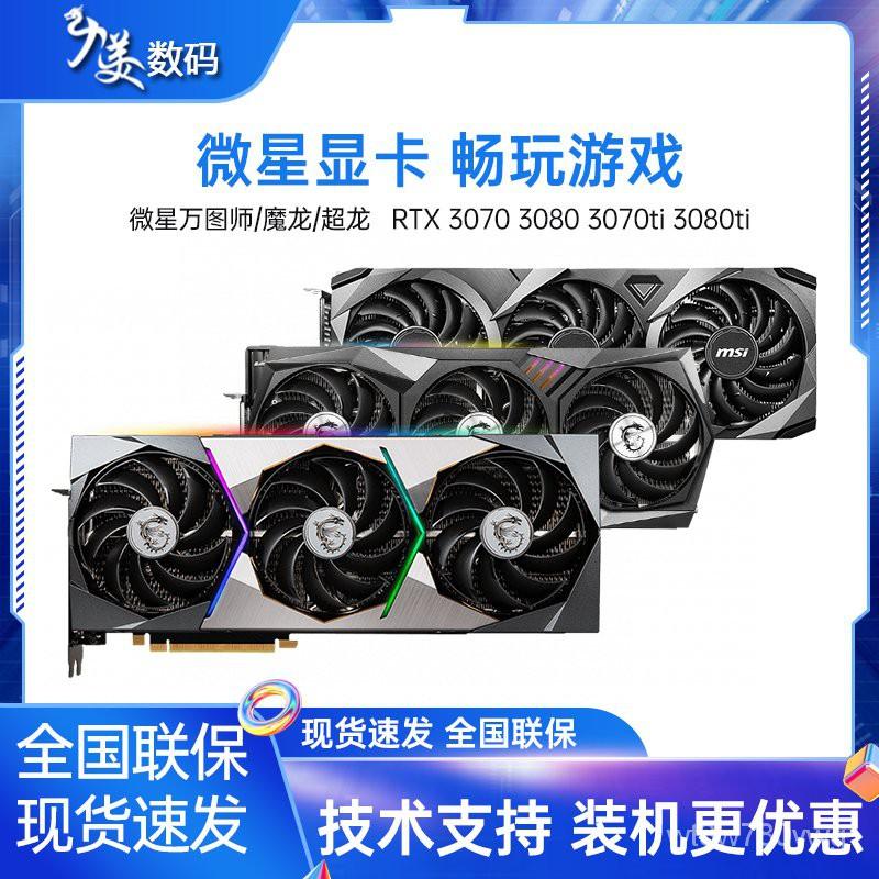 微星RTX3070/3080Ti 12G萬圖師超龍魔龍電競遊戲臺式電腦獨立顯卡