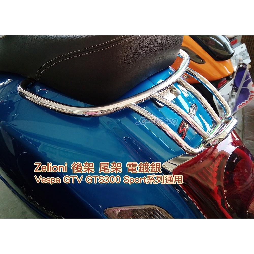 【嘉晟偉士】Zelioni 偉士牌大車用 後架 尾架 後扶手 Vespa GTV GTS300 電鍍色(32701)