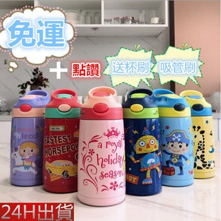 【免運】兒童 吸管杯 不鏽鋼吸管保溫杯 兒童水壺  400ML 兒童不鏽鋼保溫水壺 杯套 彈蓋 保溫瓶 保溫壺 彈跳杯