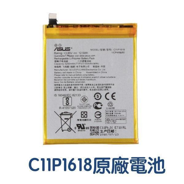 附發票【加購好禮】ZenFone4 ZE554KL 5Q ZC600KL X017DA 原廠電池 C11P1618