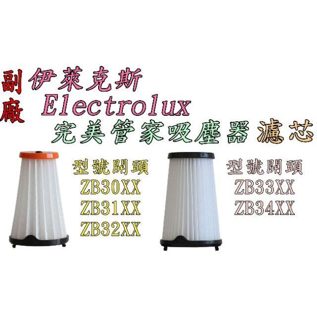 【副廠】Electrolux 伊萊克斯 ZB3501WR ZB3501EB 完美管家吸塵器 單濾心 濾網 過濾棒 HEP