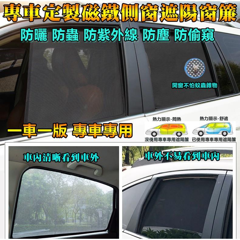 汽車磁吸窗簾Volkswagen VW福斯Scirocco Tiguan Touran Vento防曬遮陽窗簾