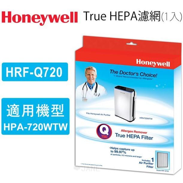 Honeywell HRF-Q720 原廠 True HEPA濾網 適用HPA-720WTW空氣清淨機