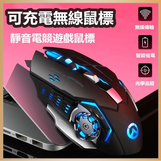 【靜音可充電】 滑鼠 無線電競滑鼠 3檔DPI切換 競技滑鼠 無線靜音滑鼠 發光滑鼠