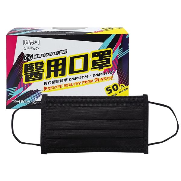 順易利 成人醫用口罩(平面-黑色)50入(醫療口罩)【小三美日】MD雙鋼印 D328750