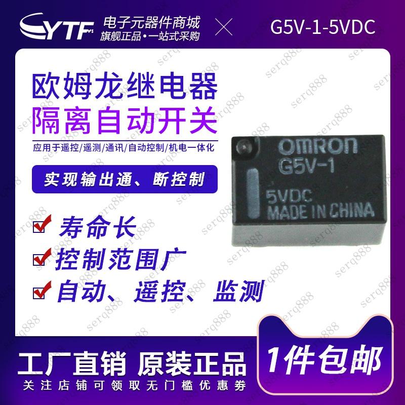 特惠☆全新原裝歐姆龍繼電器G5V-1-3V 5V 12V 24V 6腳一開一閉隔離開關serq888