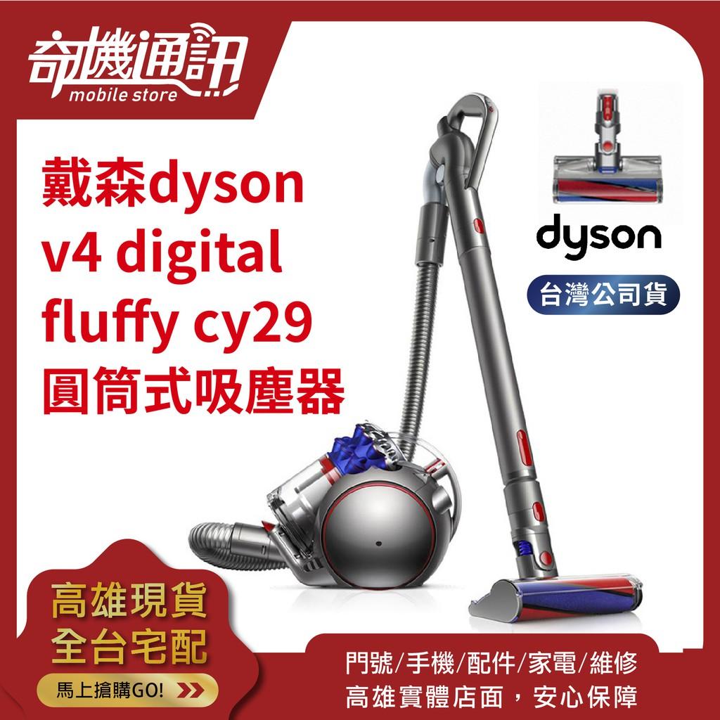 奇機通訊【Dyson圓筒式吸塵器】V4 Digital Fluffy CY29 全新台灣公司貨 戴森圓筒式吸塵器 高雄