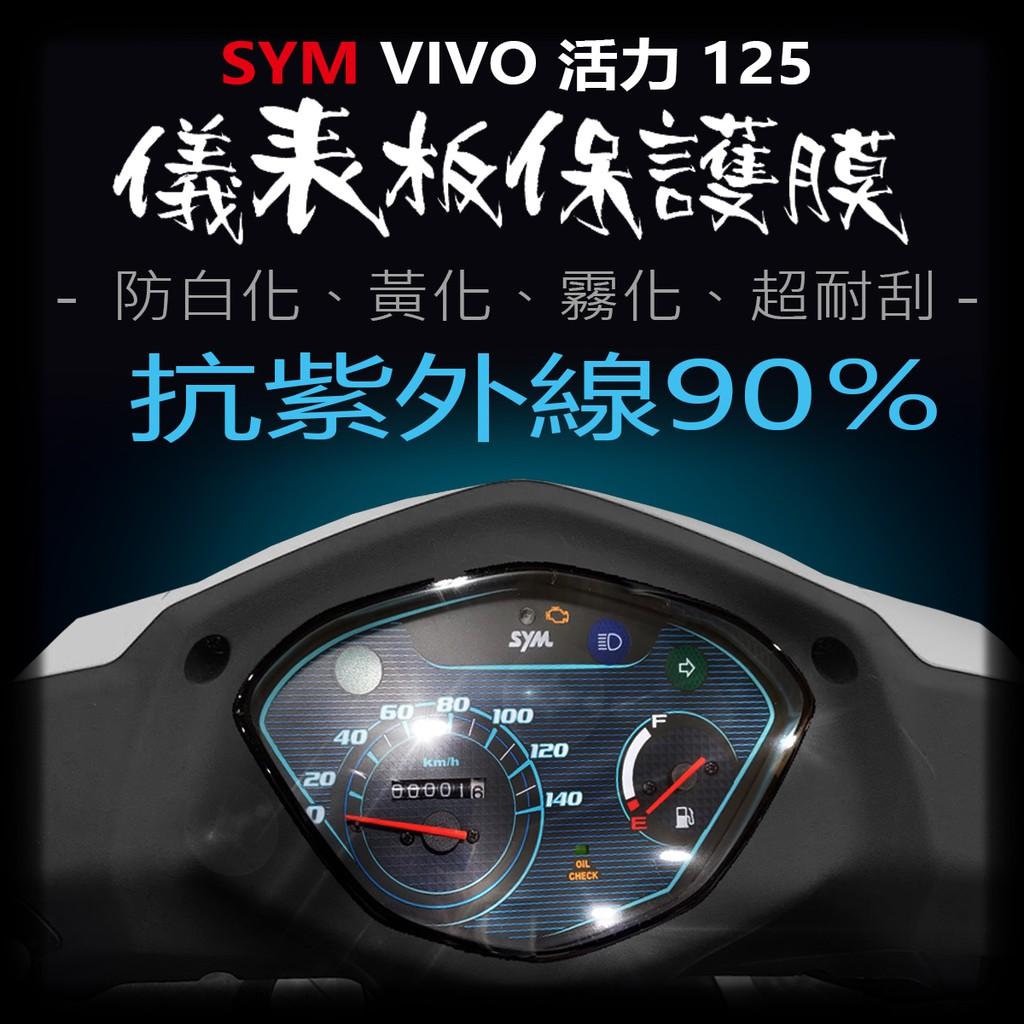 SYM三陽 VIVO活力125儀表板保護膜犀牛皮 (防刮防止液晶儀表提早淡化)VIVO125