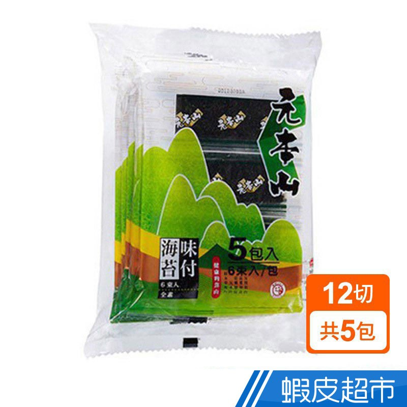聯華食品 元本山 味付海苔 5包 (6束/包) 全素 現貨 蝦皮直送