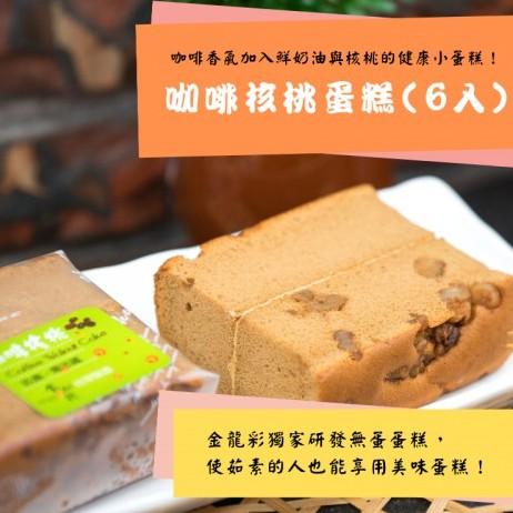 金龍彩【奶素】無蛋咖啡核桃蛋糕禮盒6入