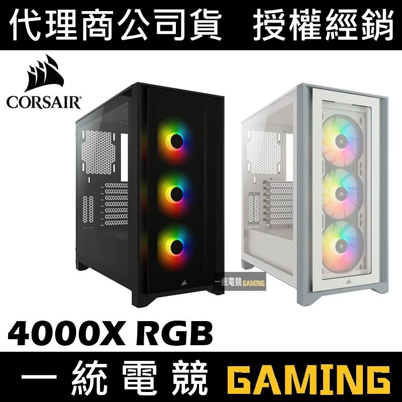 【一統電競】海盜船 Corsair 4000X RGB 機殼 CC-9011204-WW CC-9011205-WW