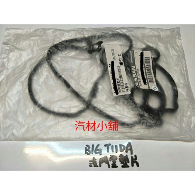 汽材小舖 正廠 BIG TIIDA 搖臂蓋墊片 汽門室墊片 汽門蓋墊片 另有 LIVINA TEANA X-TRAIL