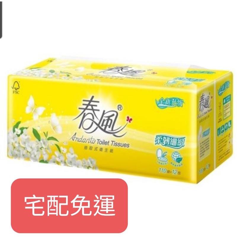 春風抽取式衛生紙110抽 72包
