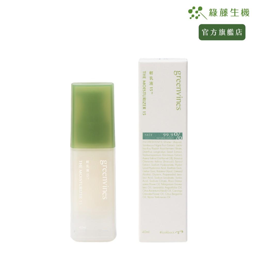 綠藤生機 輕乳液 15 40 ml 官方旗艦店