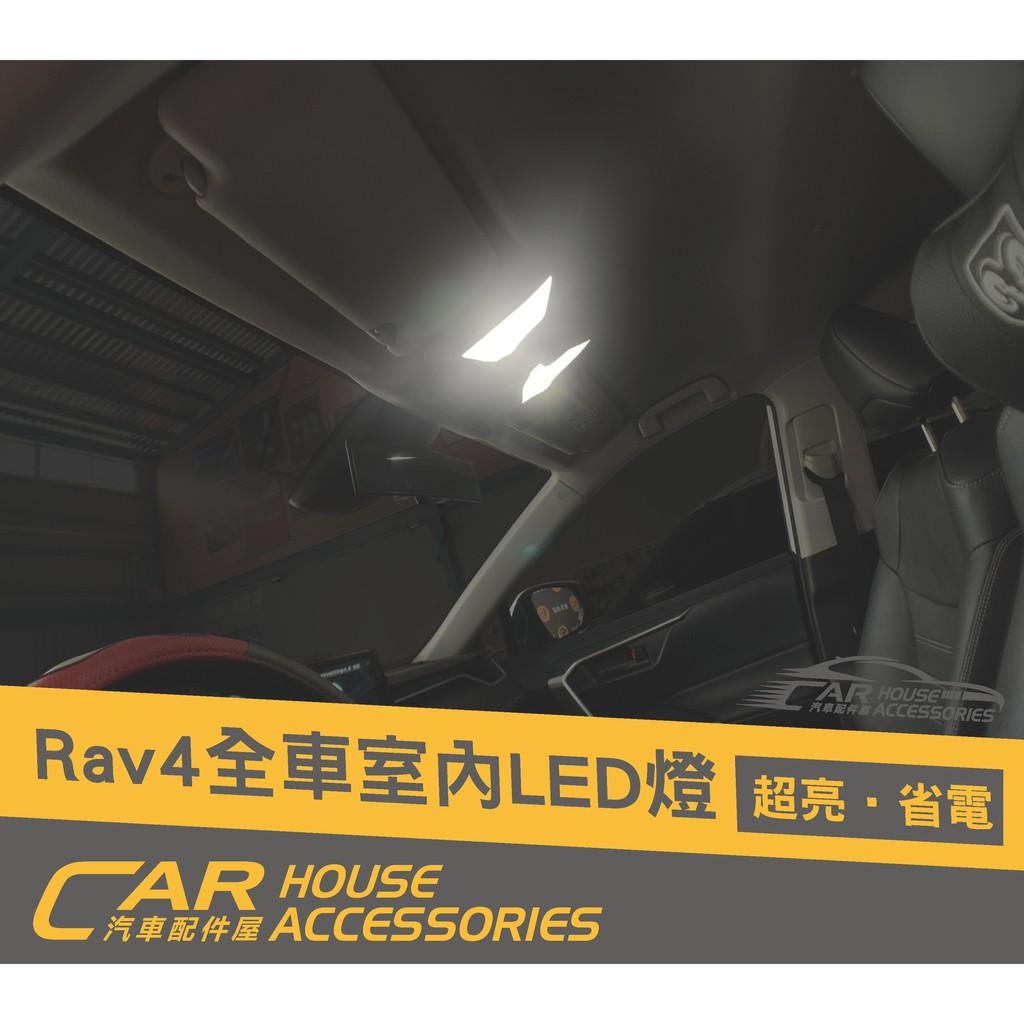 汽車配件屋 實體店面 RAV4 5代 專用 LED室內燈