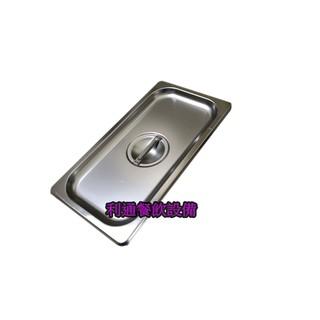 《利通餐飲設備》304# 1/ 3 調理盒蓋子 沙拉蓋 調理盆蓋 料理盆蓋 沙拉盒蓋 料理盒蓋 調味盒 台中市