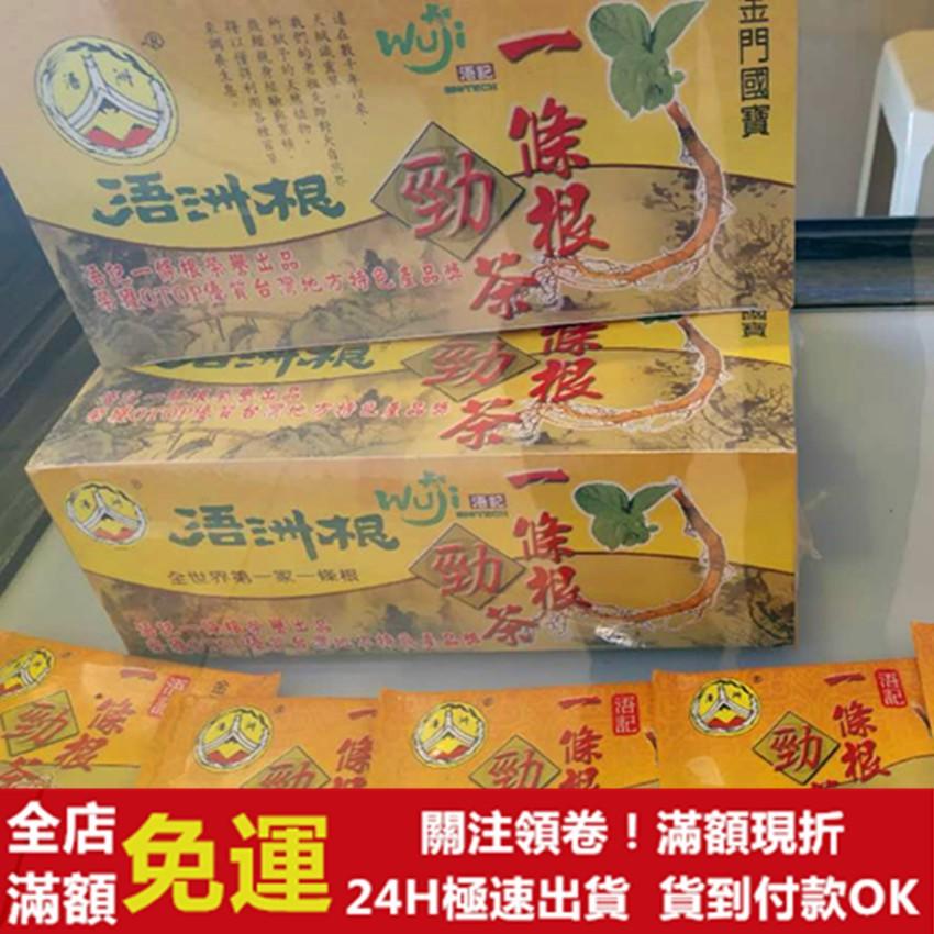 ✅現貨24H出貨✅ ㊣金門特產㊣浯洲 浯記 一條根 浯洲根一條根勁茶 茶包 茶葉 金門名產 金門國寶 30包/盒