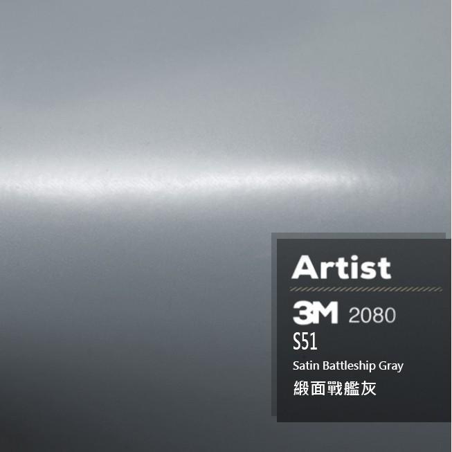 【Artist阿提斯特】 正3M Scotchprintl 1080 S51 緞面戰艦灰 車貼專用膠膜(預購款)