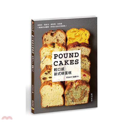 《邦聯文化》輕口感新式磅蛋糕[9折]
