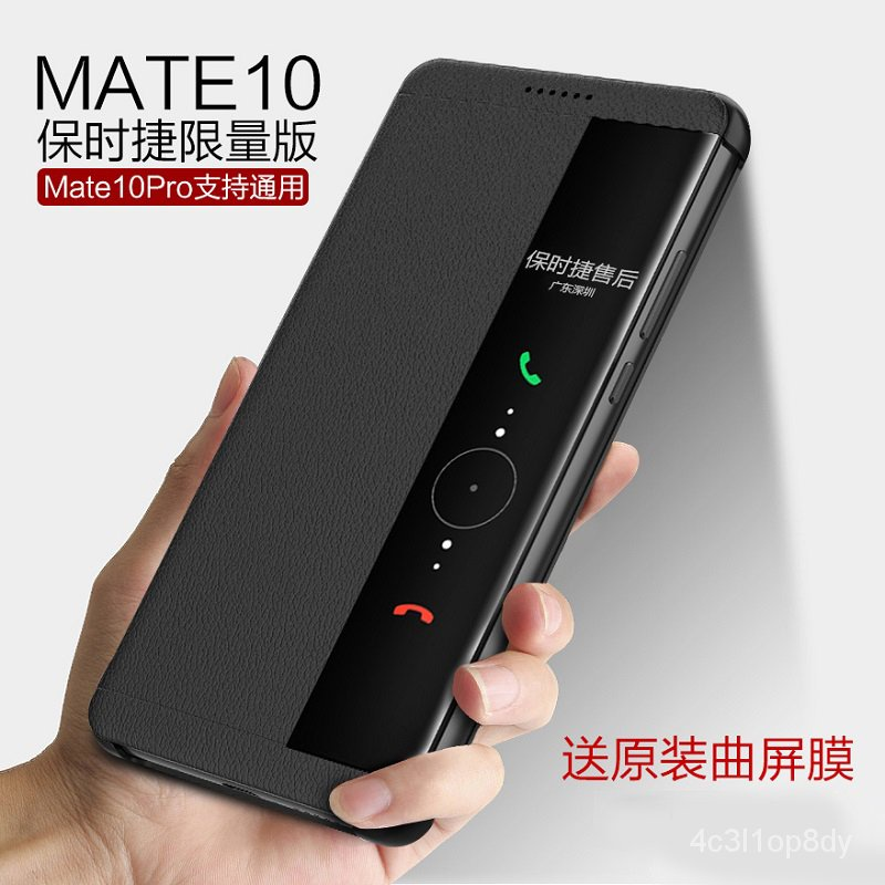 (現貨)原裝華為Mate10保時捷手機殼maters真皮套Porsche Design翻蓋式mate保時捷20rs保護套