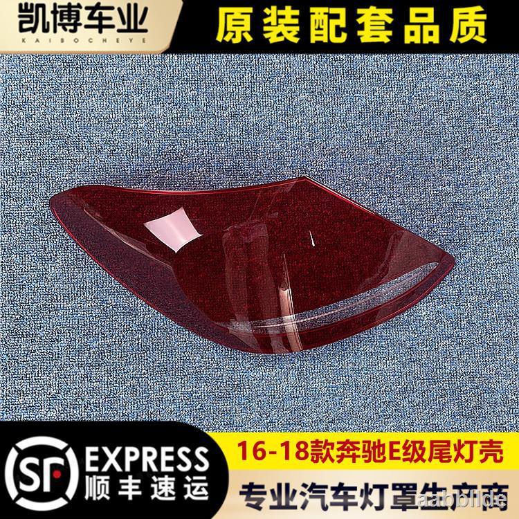 ✿∏適用于16-18款奔馳E級后大燈殼 尾燈罩 W213后尾燈殼 尾燈燈面 PC 日產 NISSAN 大眾 Toyota