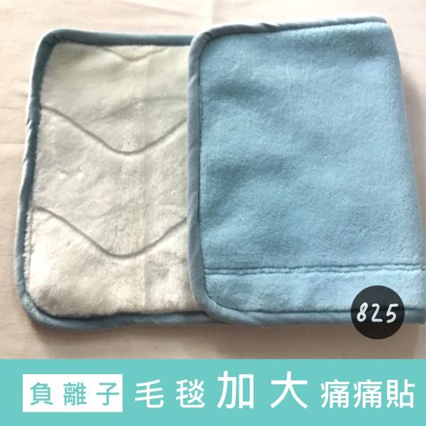 [825] 獨家 加量加大 毛毯痛痛貼 負離子量最高 30x60cm (妮芙露 妮美龍 枕頭巾 小棉被)