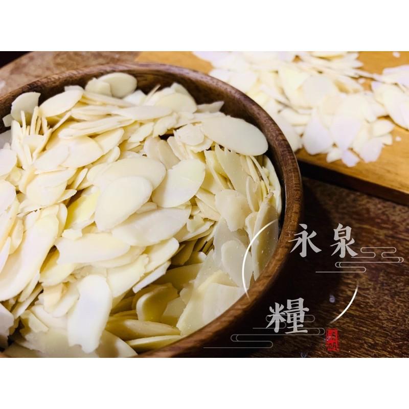 《永泉糧》烘焙原料 生 杏仁片 600g裝 堅果 杏仁餅 杏仁薄片 另有售一箱18.9台斤