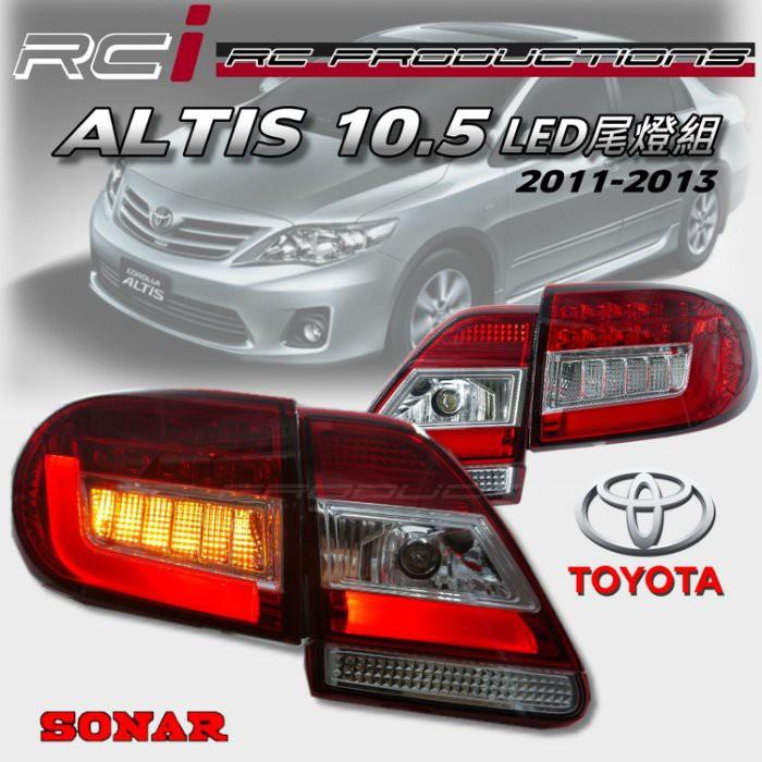 TOYOTA ALTIS 11-13年10.5代 LED尾燈 導光式樣 光柱尾燈 台灣製