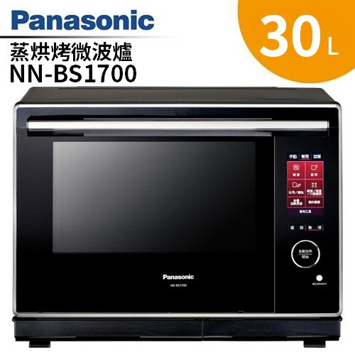 Panasonic 國際牌 NN-BS1700 蒸烘烤微波爐 30L (聊聊可議) 1年保固 公司貨