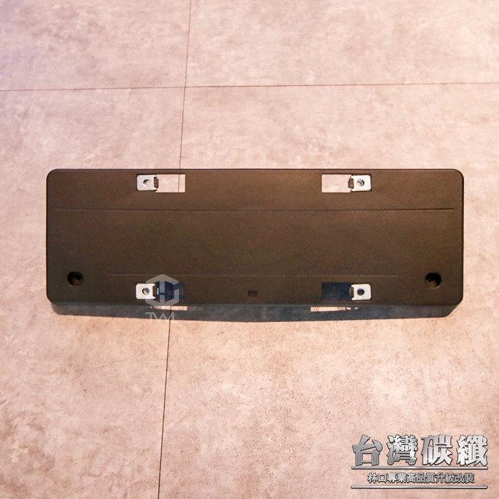 TWL台灣碳纖 Benz賓士 W205 AMG C300前保桿專用 歐規 牌照板 牌照版