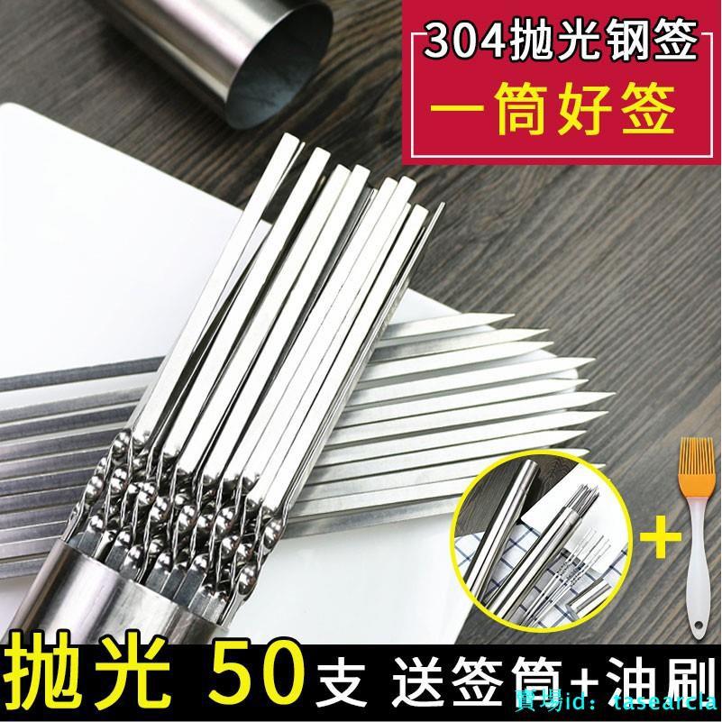 熱銷*304拋光不銹鋼燒烤籤子 家用燒烤簽羊肉串烤串簽字烤肉鐵工具用具