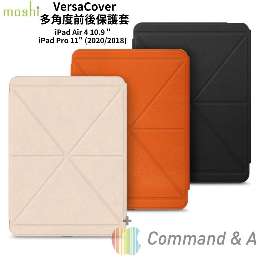 "Moshi VersaCover for iPad Air 4 10.9"" 2020 多角度前後保護套 平板皮套"