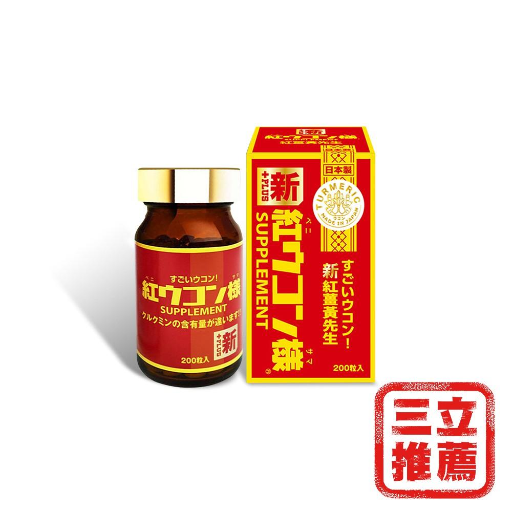 新紅薑黃先生(紅)-電電購