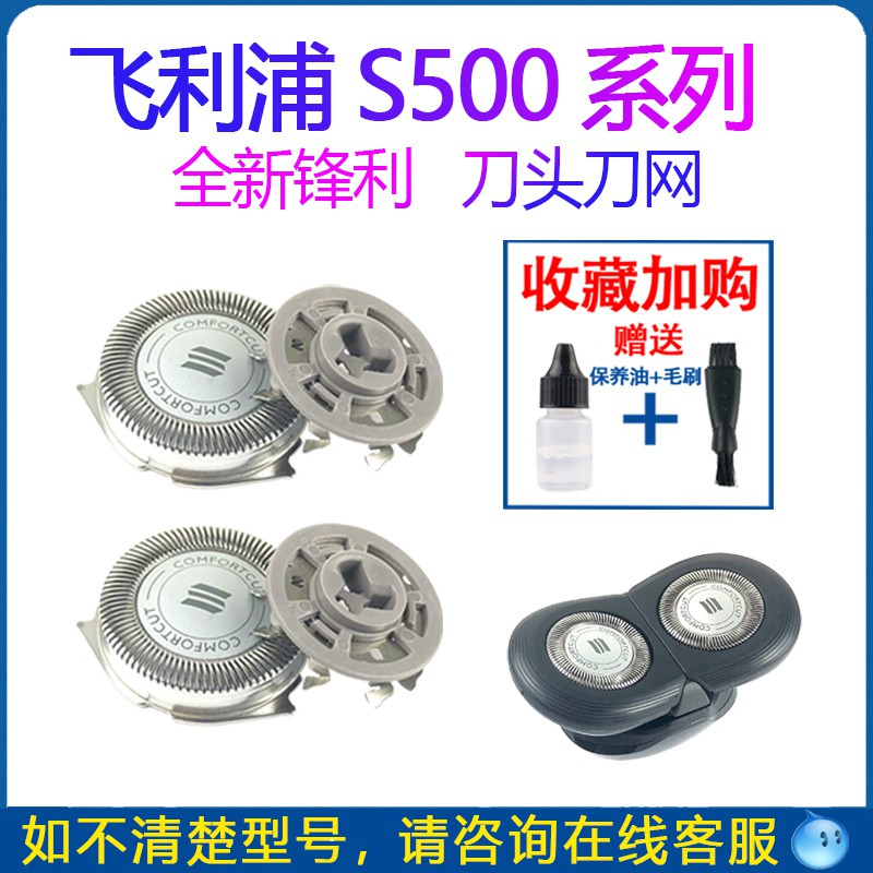 飛利浦Series 500剃須刀頭 S526 S528 S529 S566 586刀網網罩配件