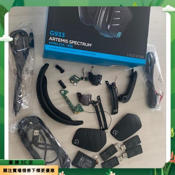 現貨+24H出貨 Logitech/羅技 G933 G533 G633 G433 耳麥原裝接收器耳機線 配件 Hs