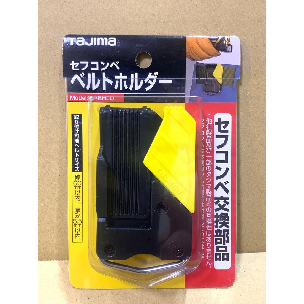 日本 TAJIMA 田島 捲尺用安全扣 捲尺 快扣 母扣 SF-BHLD