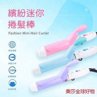 富麗雅 迷你 MINI造型 捲髮棒 電棒 粉32mm/  紫28mm/  藍25mm 桃園市